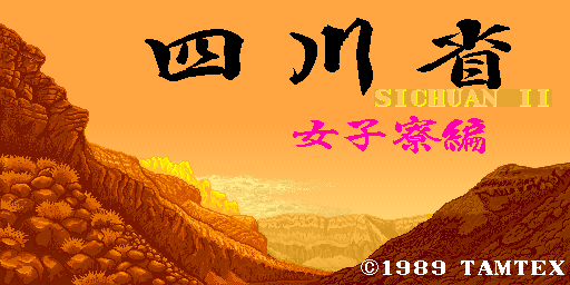 Sichuan II (hack?) (set 1) Android Mame Game